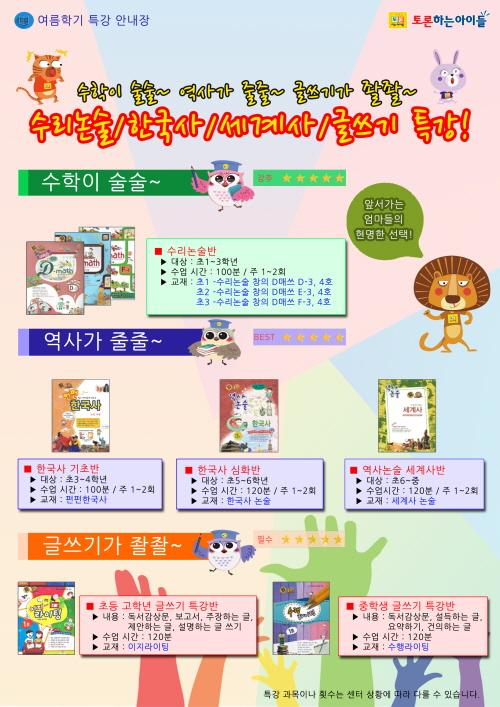꾸미기_여름학기 copy.jpg